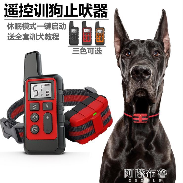 驅狗器 電擊項圈訓狗器寵物電子脖圈遙控止吠器小型犬大型犬防狗叫防叫器
