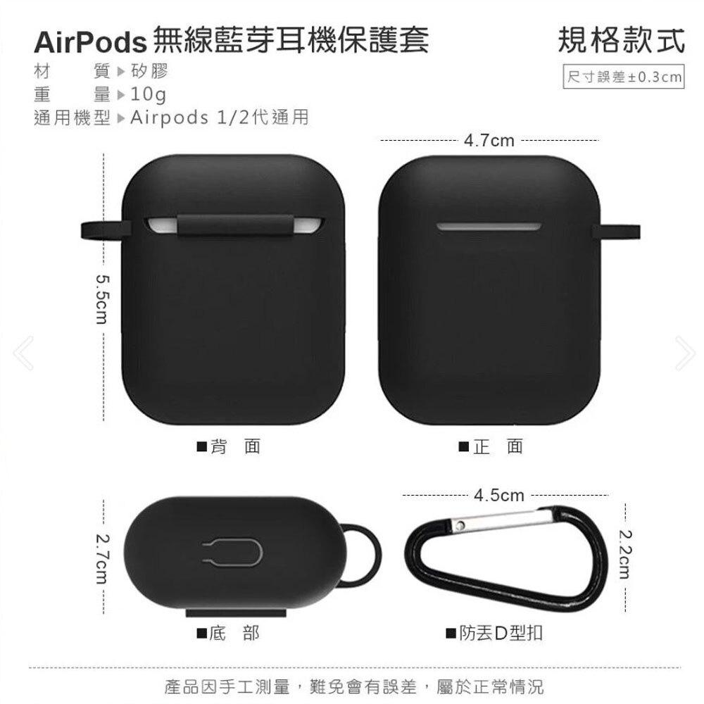【現貨】無線藍芽耳機保護套(含D型扣) 矽膠藍芽耳機保護套【ora啾團一起購】