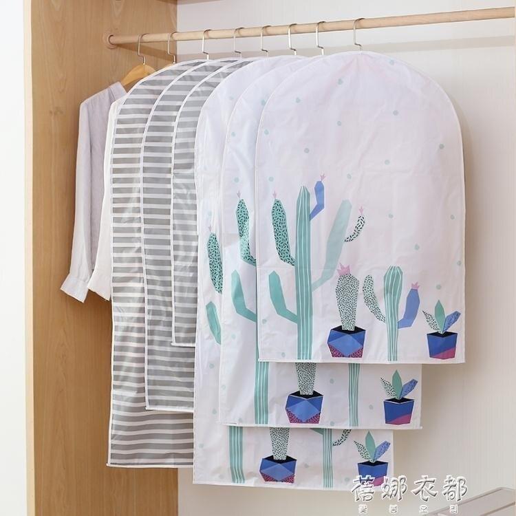 防塵罩 防塵衣罩掛式家用西服罩套衣服的防塵袋透明防水大衣防塵罩掛衣袋