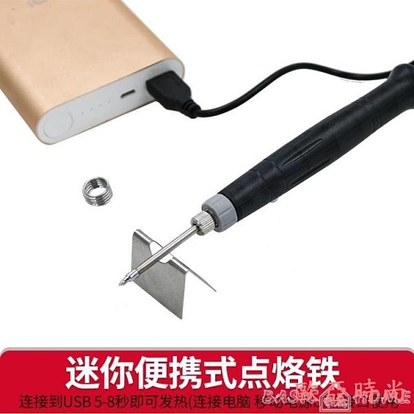 電焊台包郵 迷你便攜式USB恒溫電烙鐵焊台 電熱鐵 手機維修工具烙鐵套裝【快速】