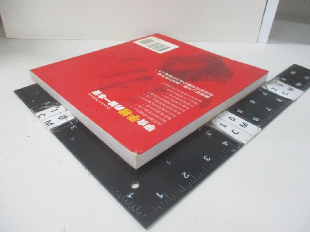 【書寶二手書T8/命理_D3I】學會手相的第一本書_李澄川, 強達森