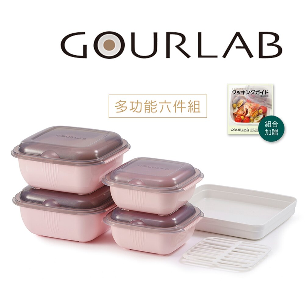 【GOURLAB】GOURLAB 粉色 多功能烹調盒系列-多功能六件組(附食譜)