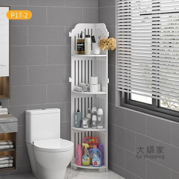 浴室角落架 衛生間置物架浴室多層夾縫收納洗手間廁所馬桶角落儲物櫃落地神器T 【免運直上】