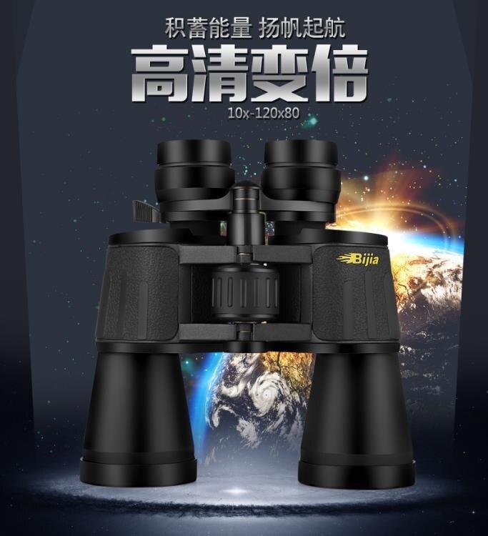 【618購物狂歡節】120變倍雙筒望遠鏡 高清高倍微光夜視演唱會望眼鏡