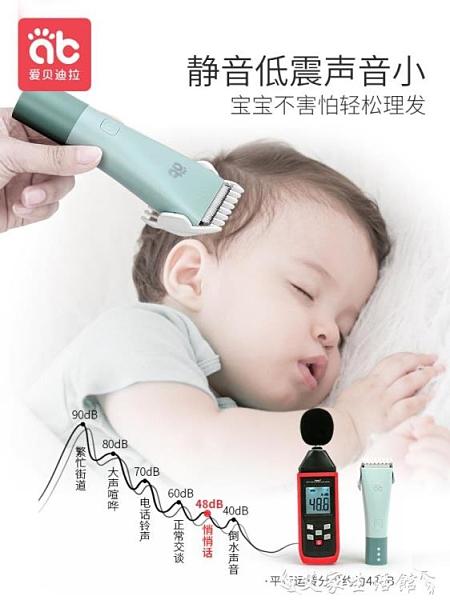 理髮器 嬰兒理髮器超靜音剃頭髮充電推剪髮新生兒童自己剃髮推子寶寶神器 艾家
