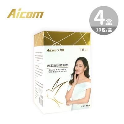 Aicom 艾力康 燕窩胜肽賦活飲(白金限量版)4盒/40包