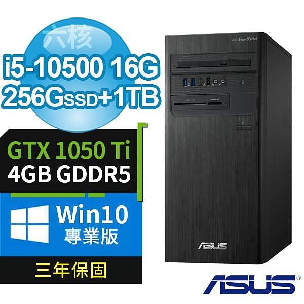 【南紡購物中心】ASUS華碩B460商用電腦 i5-10500/16G/256G M.2 SSD+1TB/GTX1050Ti 4G/Win10專業版/3Y