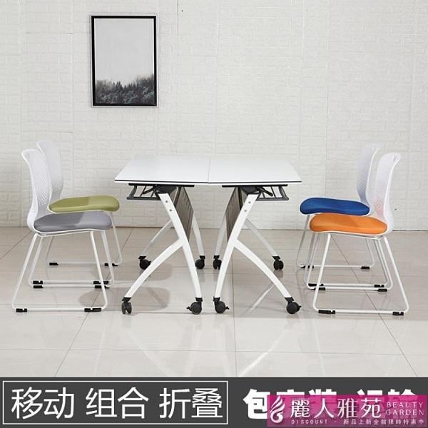 折疊桌定制側翻會議桌移動培訓桌椅自由組合課桌椅折疊辦公桌可拼長【麗人雅苑】