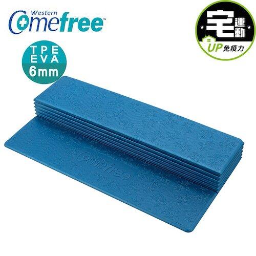 Comefree 康芙麗羽量級TPE摺疊瑜珈墊6MM(深海藍)
