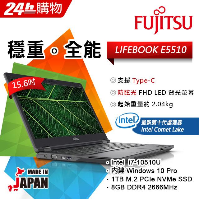 Fujitsu E5510-PB721 黑(i7-10510U/8G/1TB SSD/W10Pro/FHD/15.6)