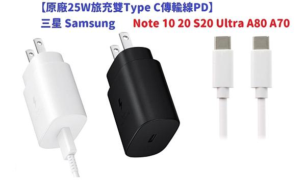 【原廠25W旅充雙Type C傳輸線PD】三星 Samsung Note 10 20 S20 Ultra A80 A70