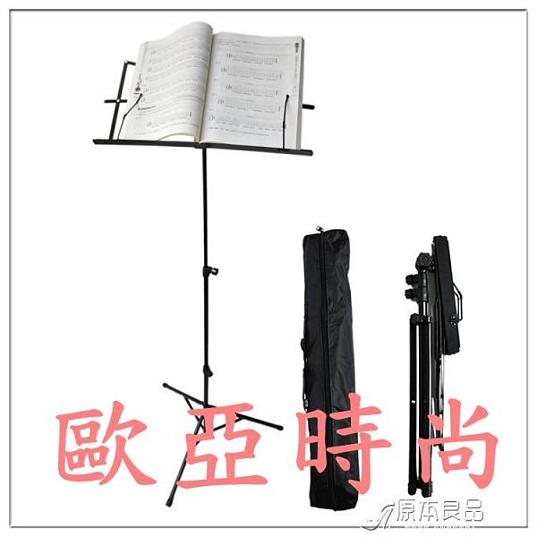 樂譜架 古箏琴架吉他譜台小提琴樂譜架可升降便攜式折疊家用立式支架一體【快速】