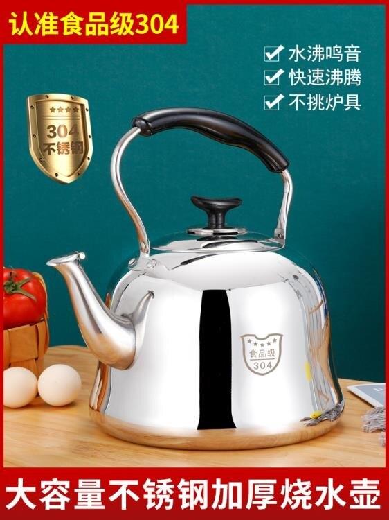 燒水壺 特厚304不銹鋼鳴笛燒水壺家用開水壺燃氣煤氣爐電磁爐大容量水壺