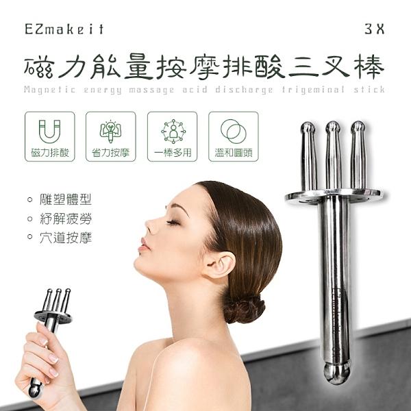 【風雅小舖】EZmakeit-3X 磁力能量按摩排酸三叉棒