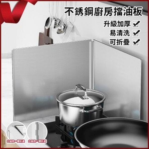 廚房擋油板 防濺擋油板 隔熱防油防濺不銹鋼家用煤氣竈台 炒菜防油濺擋板罩