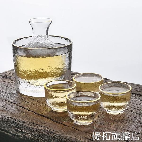 日式垂紋白酒創意玻璃一口白酒杯套裝小號分酒器清酒壺盅家用 優拓