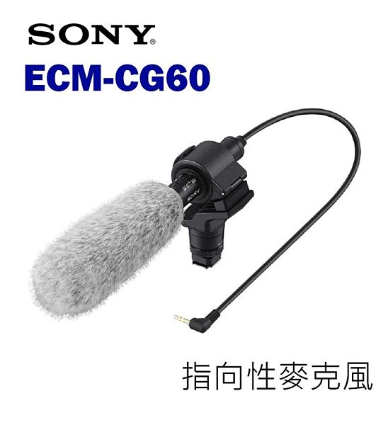 黑熊數位 SONY 索尼 ECM-CG60 指向性麥克風 棒型 變焦 高感度 3.5mm接頭