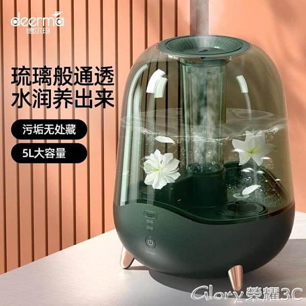 加濕器 家用靜音空調房臥室孕婦嬰兒空氣小型香薰凈化大霧量LX220V【99免運】