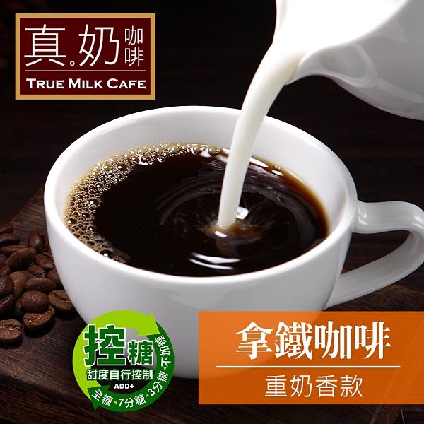 巴黎旅人 C02拿鐵咖啡 重奶香款(8包/盒)