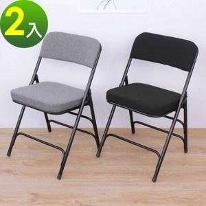 【頂堅】厚型布面沙發椅座(5公分泡棉)折疊椅/折合椅(二色)-2入組黑色