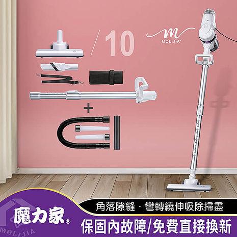 【MOLIJIA 魔力家】髒吸吸除蹣有線吸塵器-隙縫軟管10件組-白色