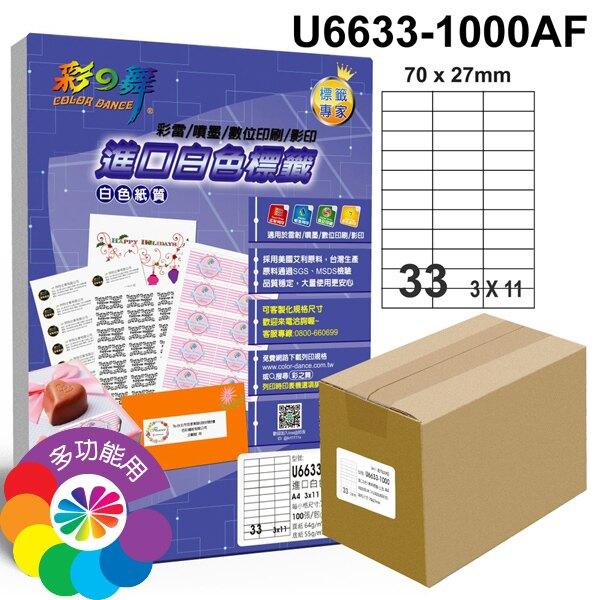 彩之舞 進口白色標籤 3x11直角 33格無邊 1000張入 / 箱 U6633-1000AF