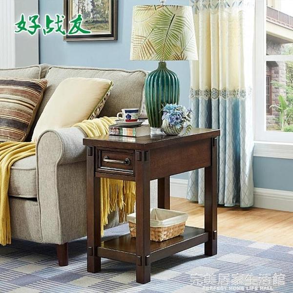 好戰友沙發邊櫃美式茶幾邊幾實木角幾客廳簡約長方形床頭櫃小桌子 雙十二全館免運