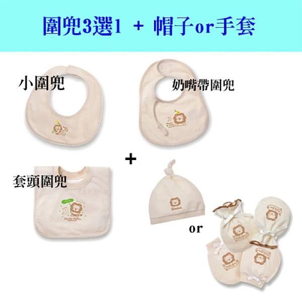 【奇買親子購物網】秋冬旅遊套組(小獅王辛巴有機棉) 贈 Fibo奶粉袋10入/包