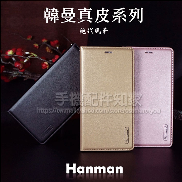 【Hanman】Samsung Galaxy A42 5G 6.6吋 真皮皮套/翻頁式側掀保護套/手機套/保護殼 -ZW