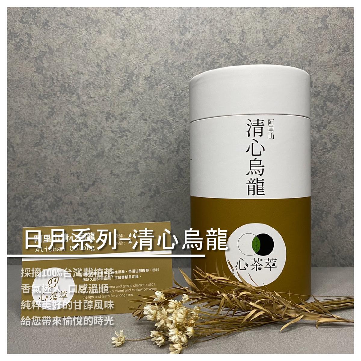 【心茶萃】日月系列-阿里山 清心烏龍 150g/ 罐