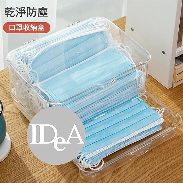 IDEA 口罩收納盒 抽屜 大容量 居家收納 防護 防 防疫 文具盒