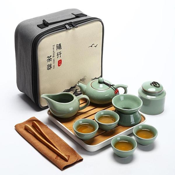 哥窯旅行功夫茶具小套裝一壺四杯便攜包戶外家用簡約辦公日式茶壺 夏洛特