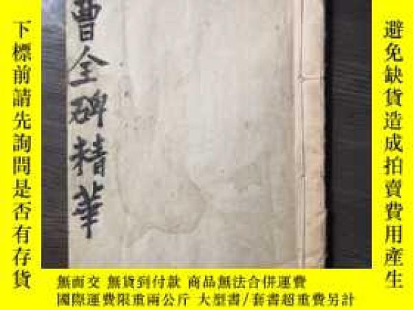 二手書博民逛書店罕見曹全碑精華Y463137 上海世界書局