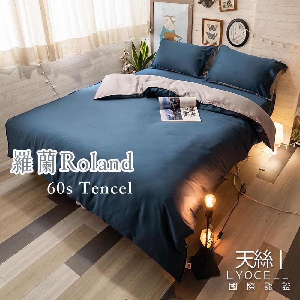 專櫃級(60支)100%天絲 羅蘭Roland 台灣製(床包兩色可選)【棉床本舖】