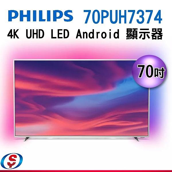 【新莊信源】70吋【PHILIPS飛利浦4K UHD LED Android 顯示器】70PUH7374/96