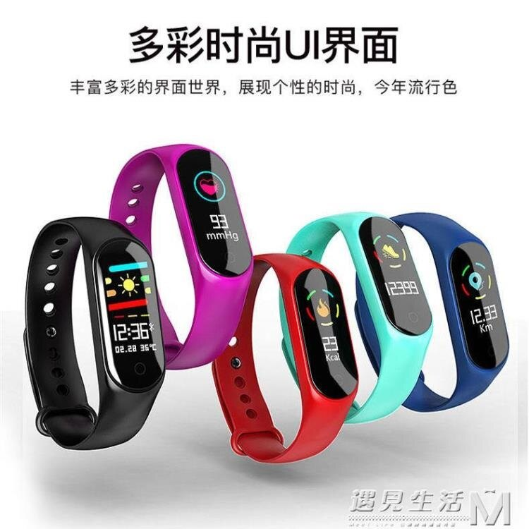 彩屏防水智慧手環男女運動睡眠監測計步器天氣溫度手表