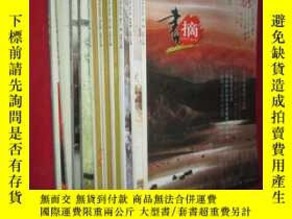 二手書博民逛書店《書摘》雜誌罕見1993-2020年共144本合售 詳見描述Y19945 出版2001