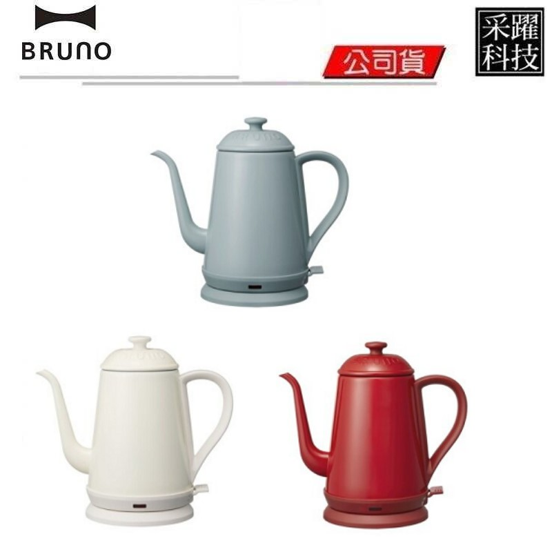 【贈Wilfa svart 陶瓷咖啡杯】BRUNO BOE072 1L復古造型電熱水爐 細口快煮壺 不銹鋼 快煮壺 防空燒