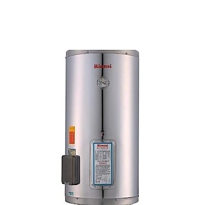 (全省安裝)林內15加侖儲熱式電熱水器(不鏽鋼內桶)熱水器REH-1564