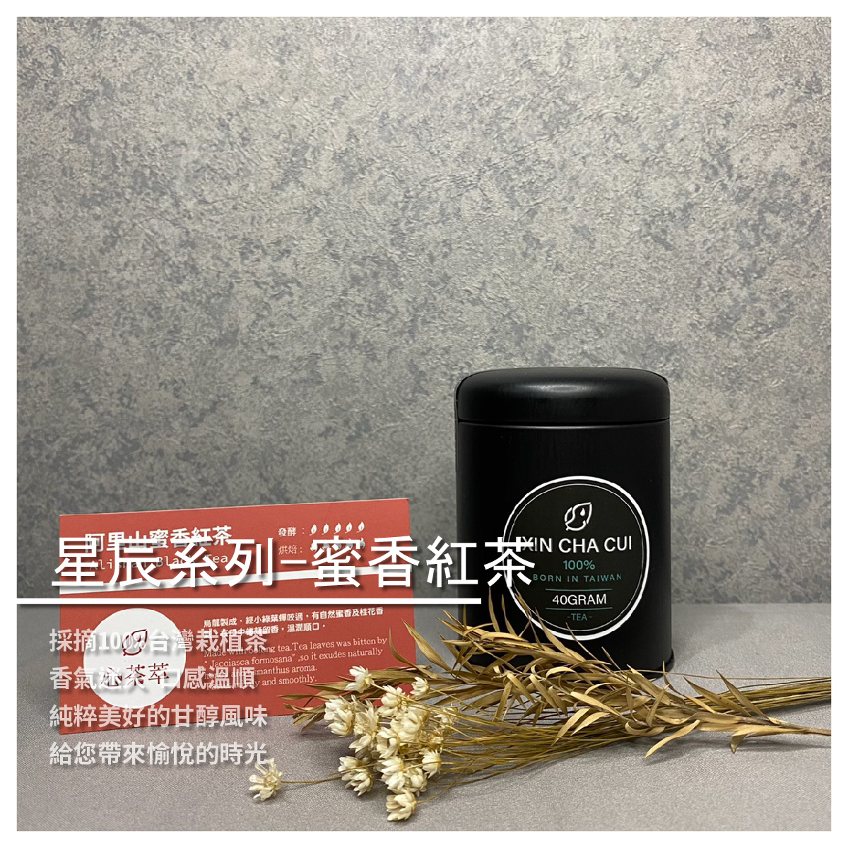 【心茶萃】星辰系列-阿里山 蜜香紅茶 40g/ 罐