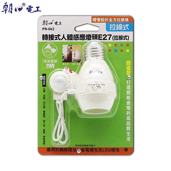 【朝日電工】 PR-062 轉接式人體感應燈頭E27(拉線式)