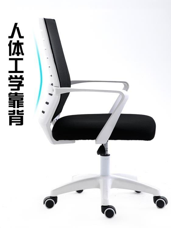 【618購物狂歡節】辦公椅 電腦椅家用辦公椅升降轉椅會議職員現代簡約座椅懶人游戲靠背椅子