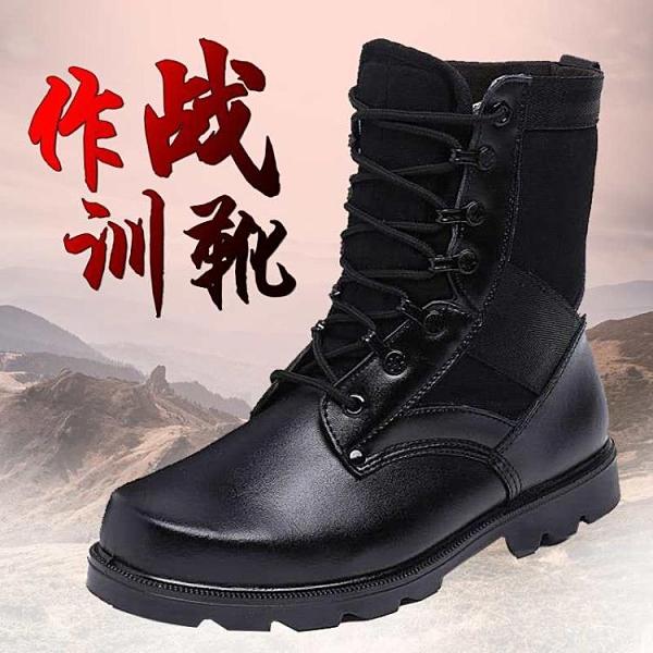 戰術靴 軍靴男特種兵作訓靴冬季羊毛保安靴女軍鞋陸戰靴戰術靴超輕作戰靴 霓裳細軟