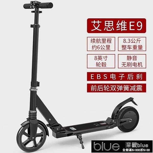電助力電動滑板車成人代步車可折疊成年迷你男女電瓶踏板11-14【全館免運】