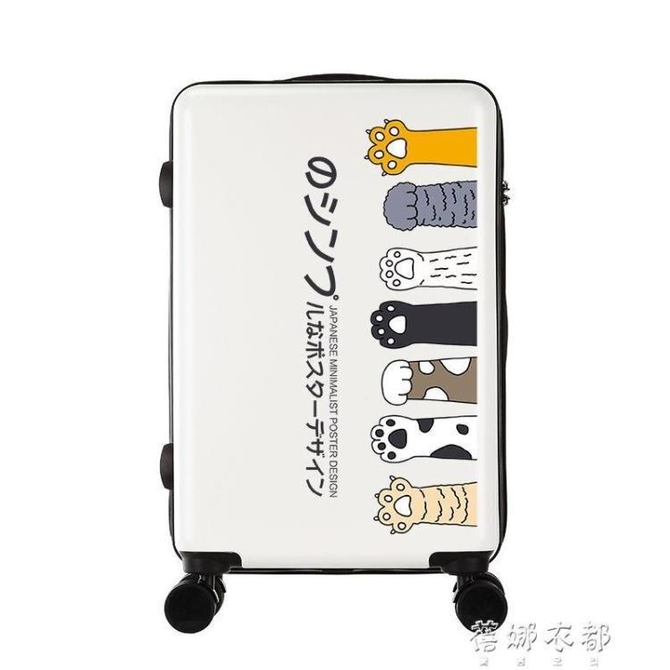 ins行李箱女學生韓版小清新拉桿箱萬向輪密碼箱可愛旅行箱男潮流