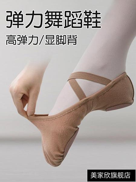 舞鞋鐵箭全彈力布舞蹈鞋女軟底兒童練功成人跳舞古典駝色芭蕾舞貓爪鞋 【現貨快出】