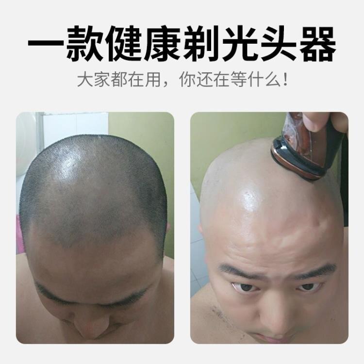【免運】理髮器 光頭理發器自助男剃光頭神器自刮專用剃頭刀電動電推剪家用剃頭寶 宜品