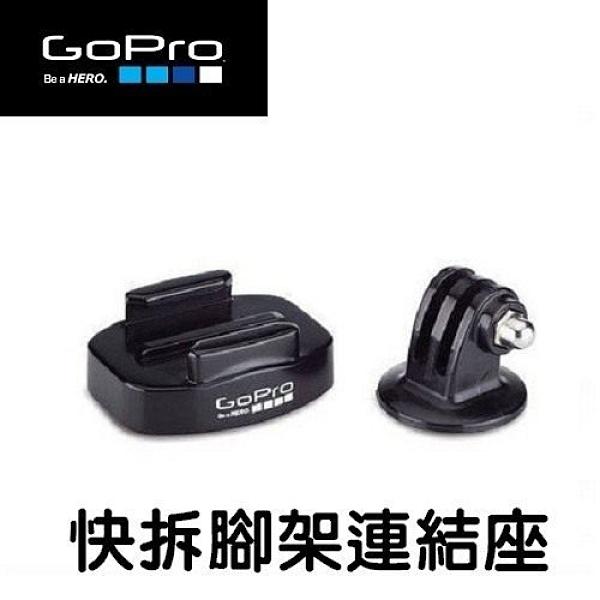 [EYE DC] GoPro Tripod Mount 快拆腳架連結座 轉接器 ABQRT-001 台閔公司貨 (.3.6期0利率)