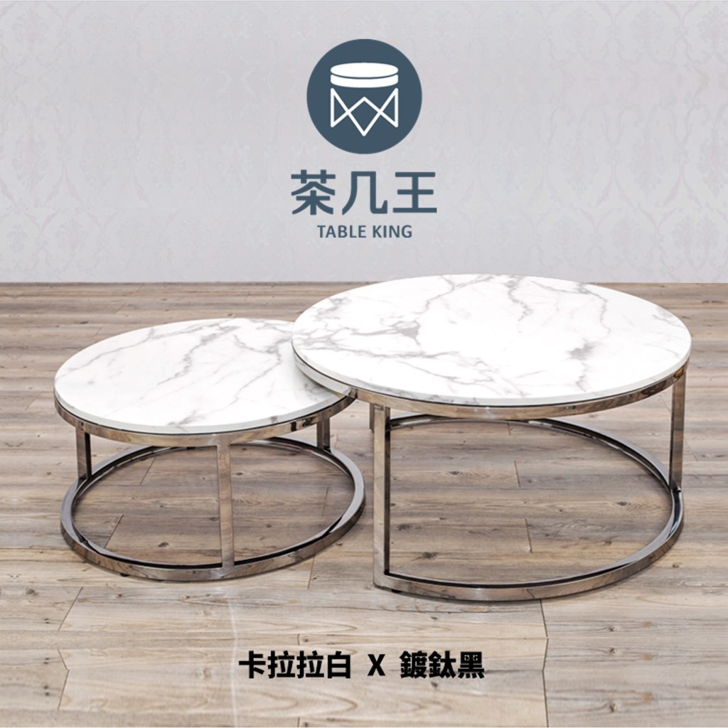 【茶几王 Table King】大理石圓形大小茶几套組 卡拉拉白配鍍鈦黑 | 石材系列