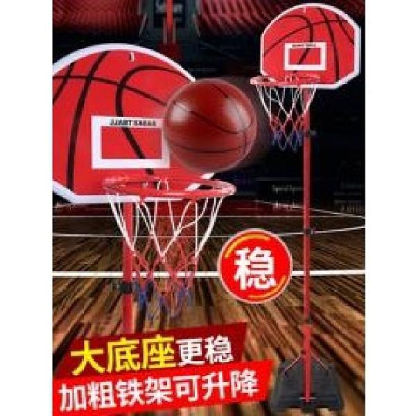 籃球框兒童籃球架室內可升降家用戶外投籃玩具男孩藍2-3-5-6-10歲 【免運快出】
